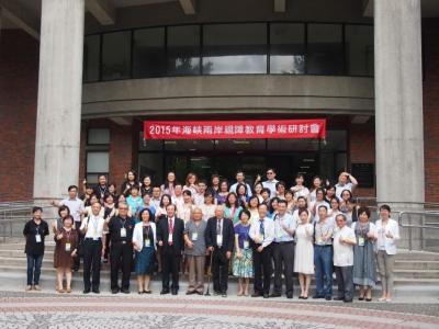 中華視覺障礙教育學會章程