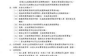 中華視覺障礙教育學會簡介