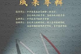 2009 兩岸視障研討會成果專輯