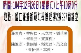 中華視障學會會理監事聯席會議