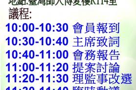 中華視覺障礙教育學會第五屆第二次會員大會