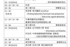 臺灣低視能防盲學會-眼視光進修課程暨第一屆第三次會員大會