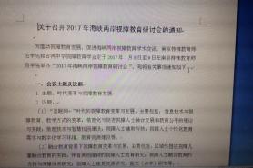 2017年兩岸視障教育研討會訂7月8-9日在南京特殊教育師範學院舉行