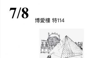2018年台灣視障教育研討會實施計畫