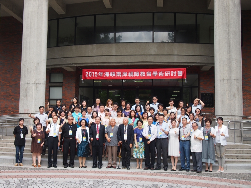 兩岸視障教育學術研討會
